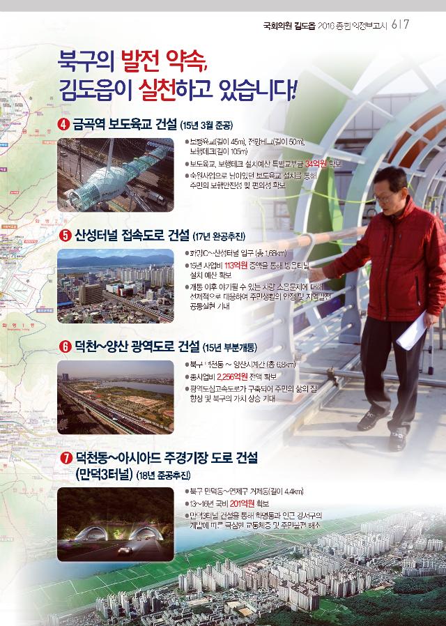 16년_19대종합의정보고서(북구)_Page_07.png