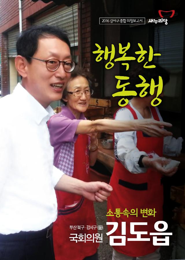 16년_19대종합의정보고서(강서구)_Page_01.png