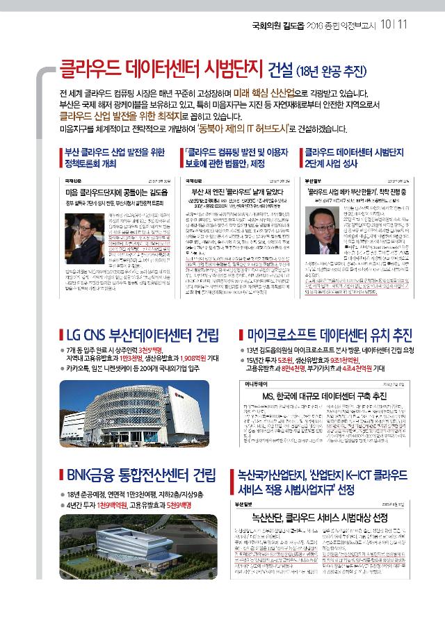 16년_19대종합의정보고서(강서구)_Page_11.png