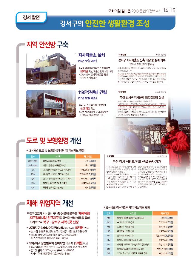 16년_19대종합의정보고서(강서구)_Page_15.png