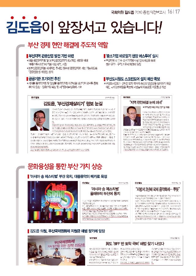 16년_19대종합의정보고서(강서구)_Page_17.png