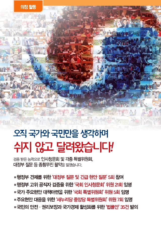 16년_19대종합의정보고서(강서구)_Page_18.png