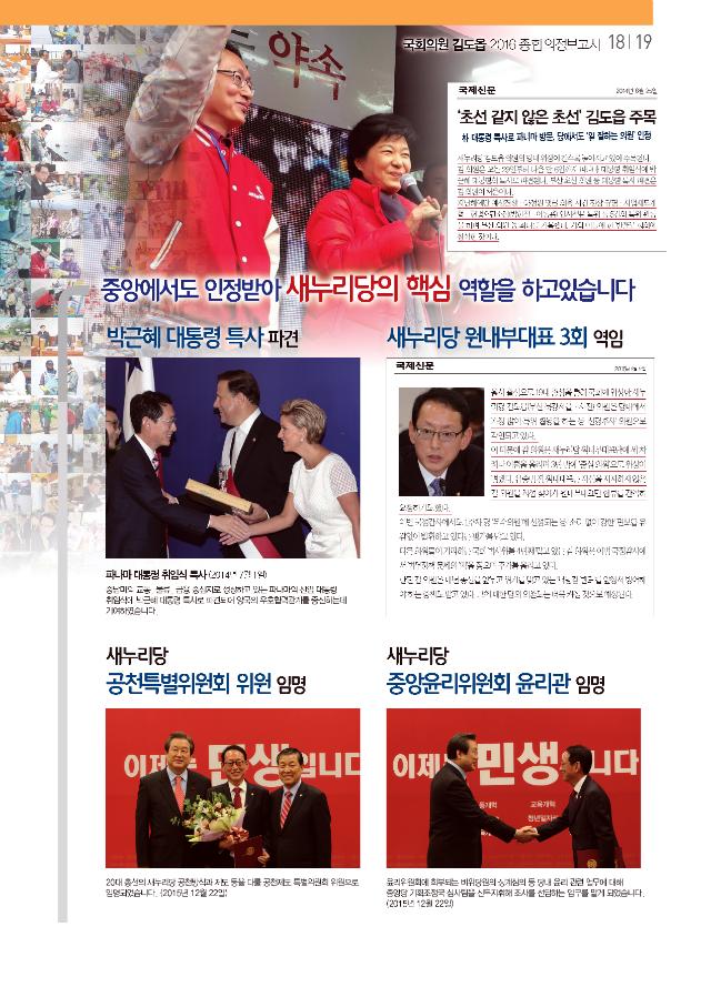 16년_19대종합의정보고서(강서구)_Page_19.png