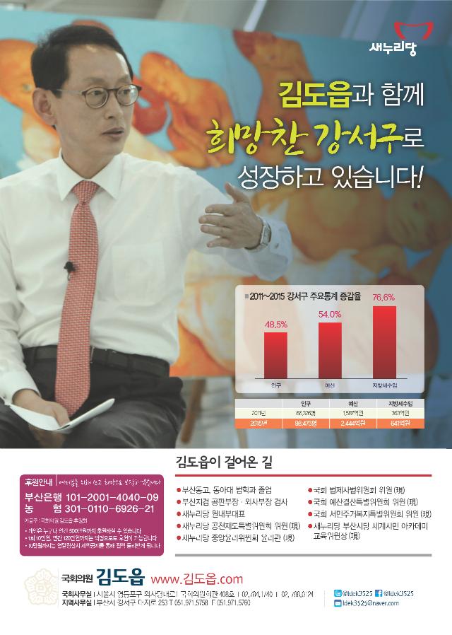 16년_19대종합의정보고서(강서구)_Page_20.png