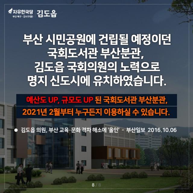 카드뉴스_국회도서관강서유치_화면8.jpg