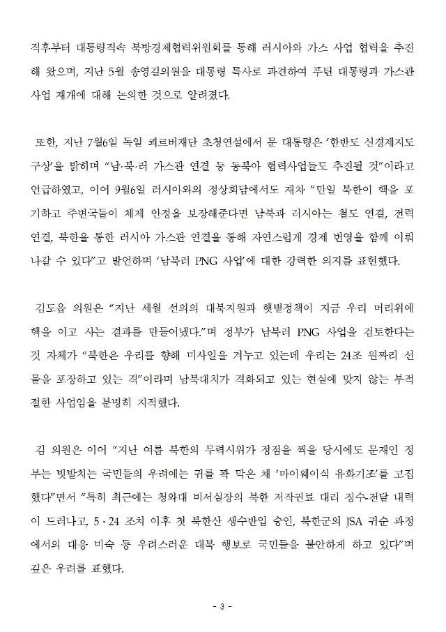 [보도자료] 문대통령, 남북러 가스관 연결사업으로 북한에 24조 퍼주려하나(171116)003.jpg