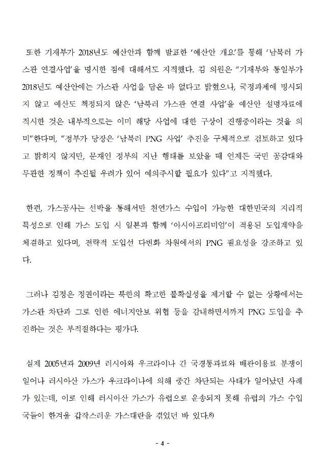 [보도자료] 문대통령, 남북러 가스관 연결사업으로 북한에 24조 퍼주려하나(171116)004.jpg