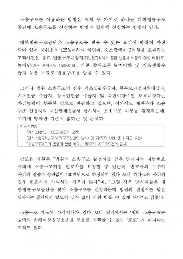 20181005 [김도읍의원실 보도자료] 법원 소송구조 '로또'로  변질될 우려002.jpg