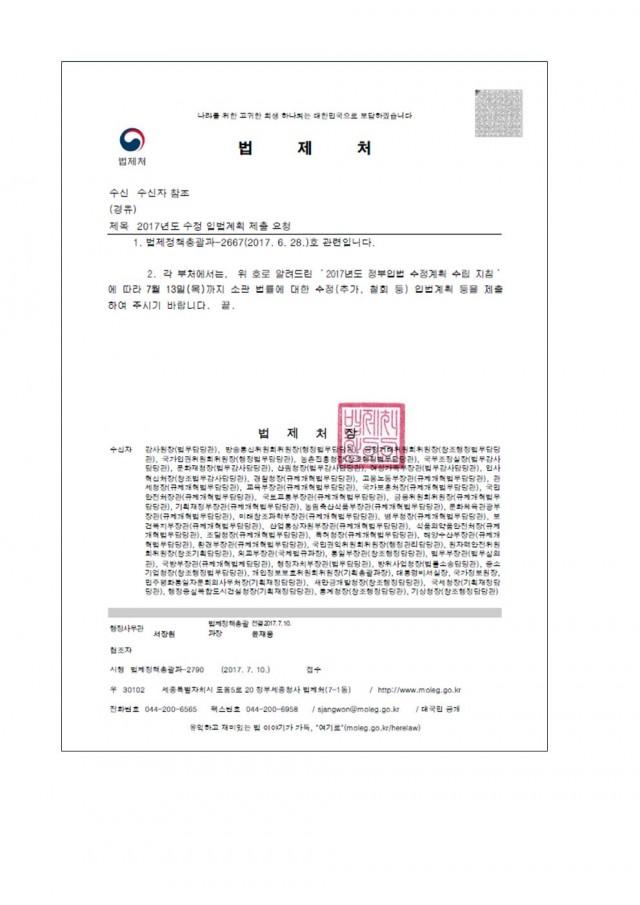 [김도읍의원실 보도자료] 법제처, 권한 없이 정부 입법계획 수정 진두지휘(181015)005.jpg